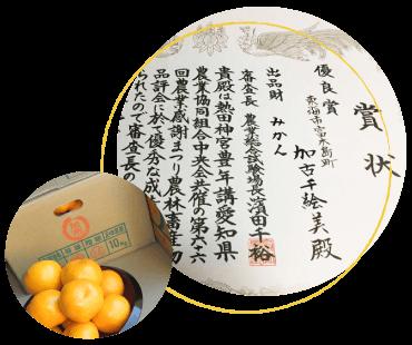 熱田神宮豊年講「優良賞」受賞!